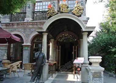 上海老电影咖啡馆