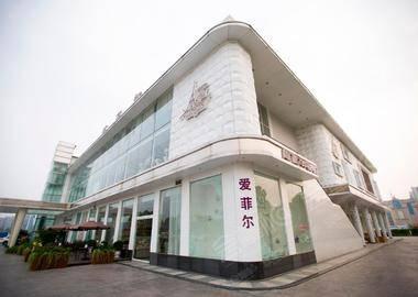 上海爱菲尔会馆(滨江店)