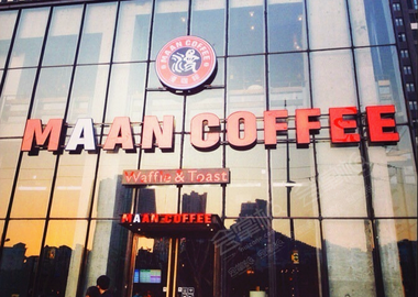 Maan-Coffee漫咖啡