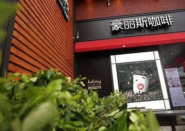 豪丽斯咖啡厅(万象城店)