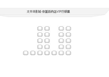 太平洋电影城(京基店)