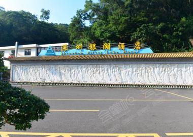 深圳银湖会议中心