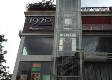 1920 Restaurant and Bar(广粤天地店)