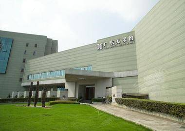 广东美术馆