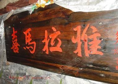 喜马拉雅藏族餐吧
