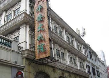 平安大戏院