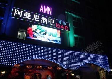 阿曼尼酒吧