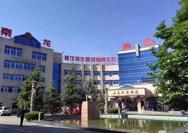 西安秦龙温泉度假酒店