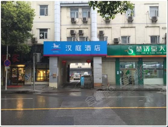 汉庭酒店(长沙芙蓉中路湘春路店)