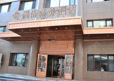 哈尔滨福裕商务酒店
