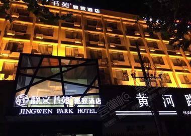 郑州静文书苑雅致酒店