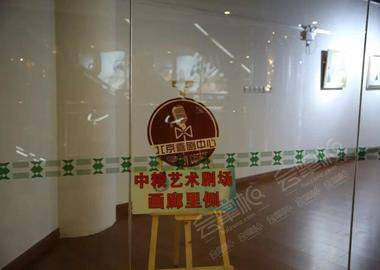 北京喜剧中心艺术剧场