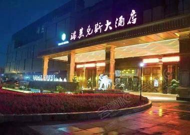 杭州城北瑞莱克斯大酒店