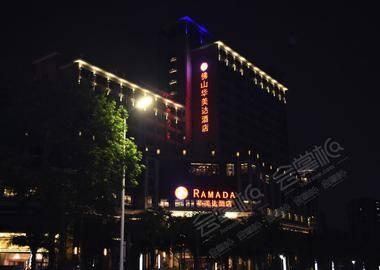 佛山华美达酒店
