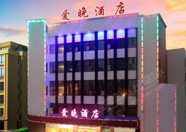 爱晚精品酒店(广州番禺长隆动物园北门店)