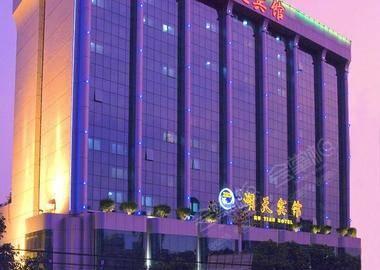 广州湖天宾馆