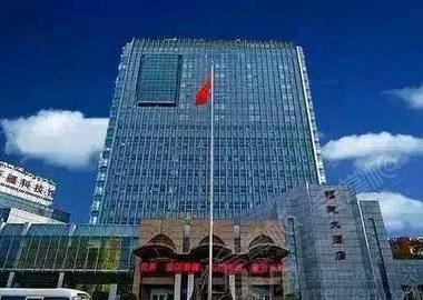 乌鲁木齐福建大酒店