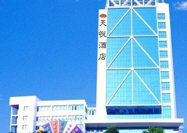 江门市天悦酒店