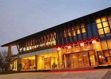 郑州思念果岭高尔夫温泉酒店