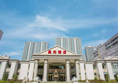 乌鲁木齐昊元酒店