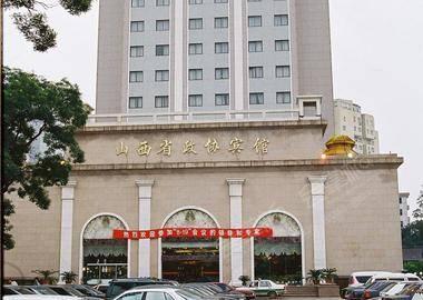山西省政协宾馆
