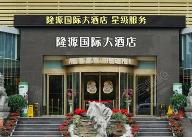 贵州隆源国际大酒店