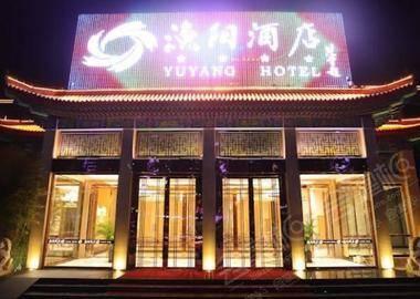 北京平谷渔阳酒店