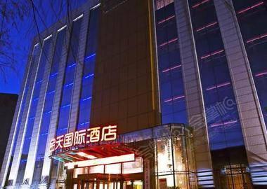 哈尔滨金天国际酒店