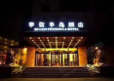 天津华信半岛酒店