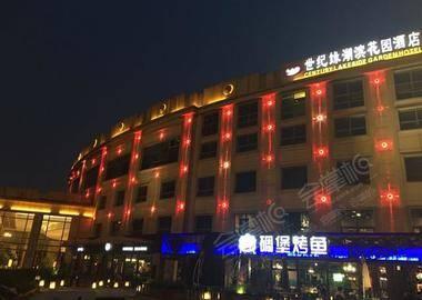 南京世纪缘大酒店(湖滨花园店)