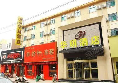 济南齐鲁华玥酒店