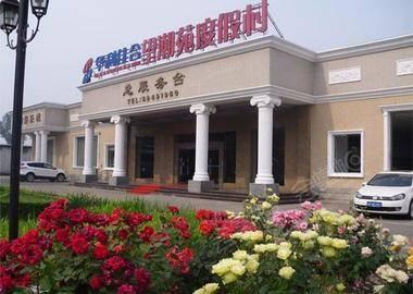 北京望潮苑民俗度假村