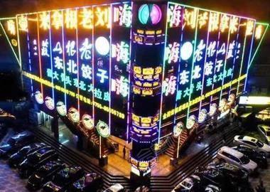 深圳刘老根大舞台(深圳店)