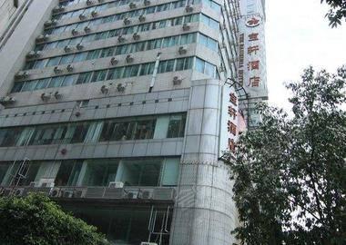 广州宝轩酒店
