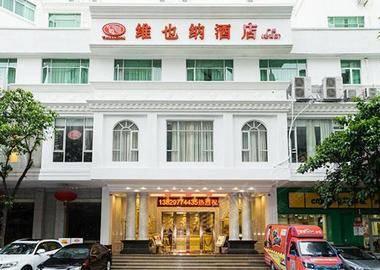 维也纳酒店(广州罗冲围客运站店)