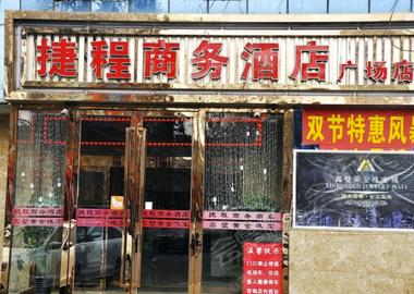 太原捷程商务酒店(五一广场店)