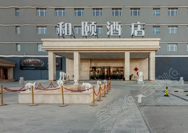 北京北七家未来科技城和颐酒店