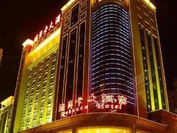 郑州瑞贝卡大酒店