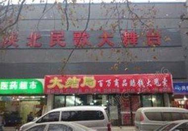 陕北民歌大舞台剧场
