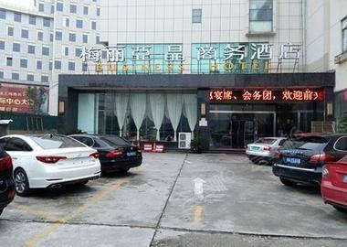 上海梅丽亚晶商务酒店