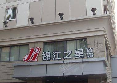 锦江之星(郑州火车站店)