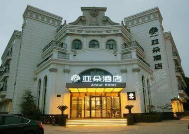 亚朵酒店南京百家湖店