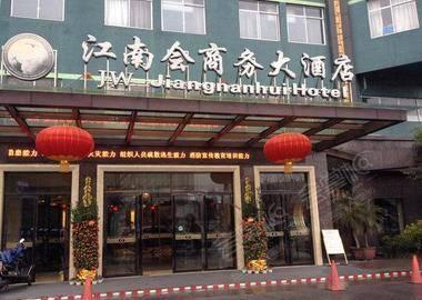 金华江南会商务大酒店