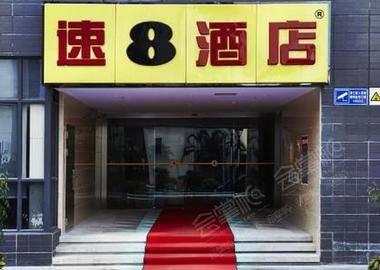 速8酒店(广州经济开发区永和店)
