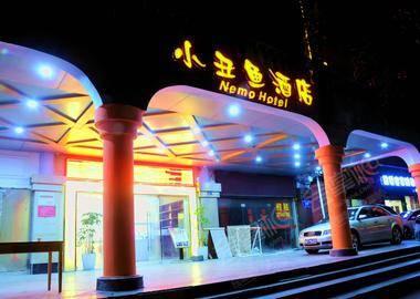小丑鱼酒店