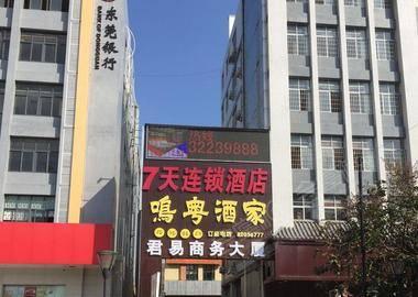 7天連鎖酒店(廣州東圃客運站店)