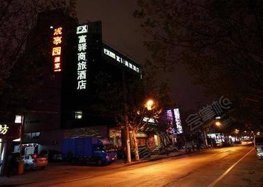 上海富驿商旅酒店(金沙江路店)