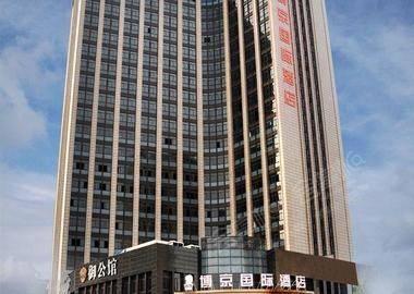 浙江博京国际酒店