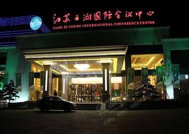 (无锡宜兴)江苏云湖国际会议中心