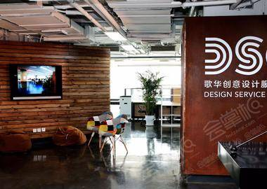 北京DSC歌华创意设计艺术中心
